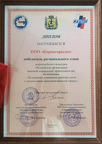 "LLC KARPOGORYLES IS THE WINNER OF THE REGIONAL STAGE OF ALL-RUSSIA CONTEST ""RUSSIAN ORGANIZATION OF HIGH SOCIAL EFFICIENCY"""